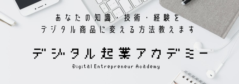 デジタル起業アカデミー